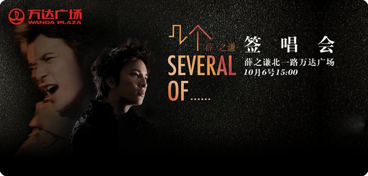 2012薛之谦《几个》沈阳签唱会